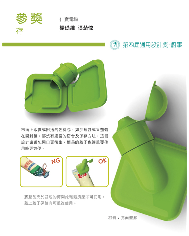 Disability Product Design
